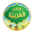 The Best Way to Teach the Sanabel Arabic Curriculum Online plus a Q & A Session