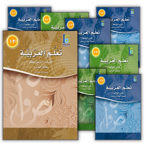 ICO Learn Arabic (Set of 12 Books, Without Teacher Guides, Levels 10-12) تعلم العربية