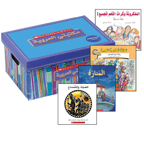 Scholastic My Arabic Library Grade 4, Box 2 مكتبتي العربية