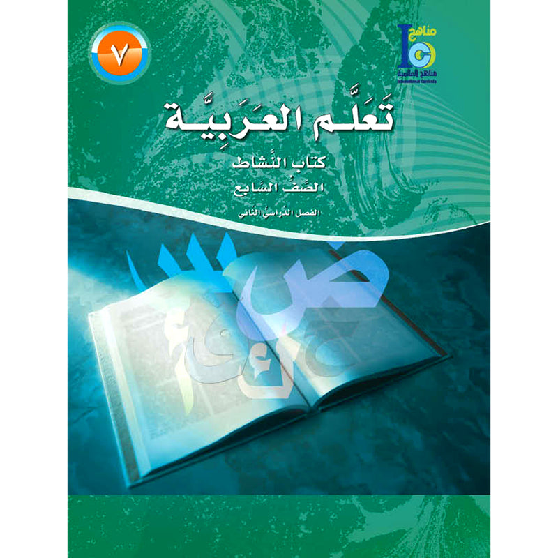 ICO Learn Arabic Workbook: Level 7, Part 2 تعلم العربية