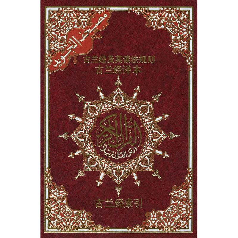 Tajweed Qur'an (Whole Qur'an, With Chinese Translation) مصحف التجويد