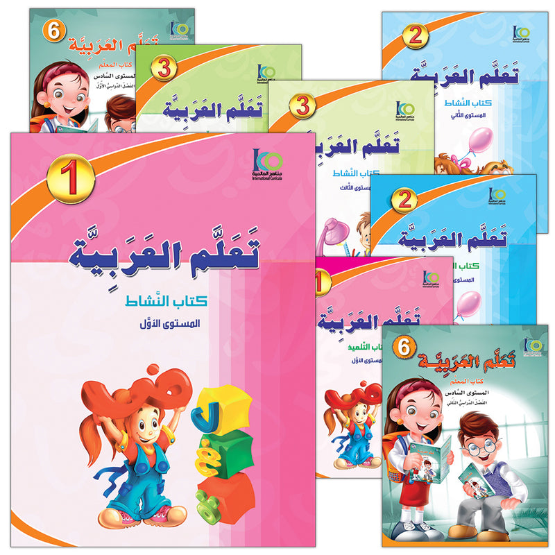 ICO Learn Arabic (Set of 28 Books, With Teacher Books, Combined Edition) تعلم العربية