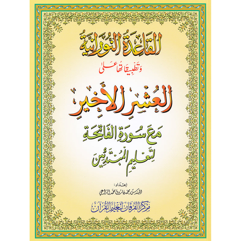 Al-Qaidah An-Noraniah and its Applications on Last Tenth of the Holy Qur'an with Suratul-Fatihah