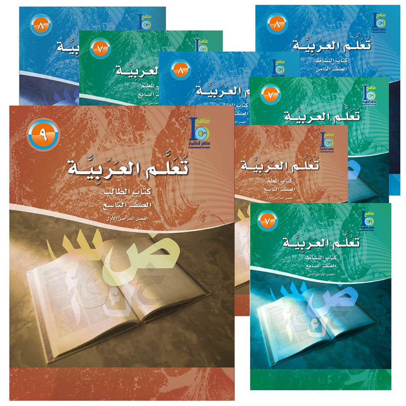 ICO Learn Arabic (Set of 12 Books, With 6 Teacher CD-ROMs, Levels 7 - 9) تعلم العربية