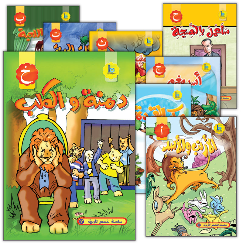 ICO Arabic Alphabets Stories (Set of 28 books)