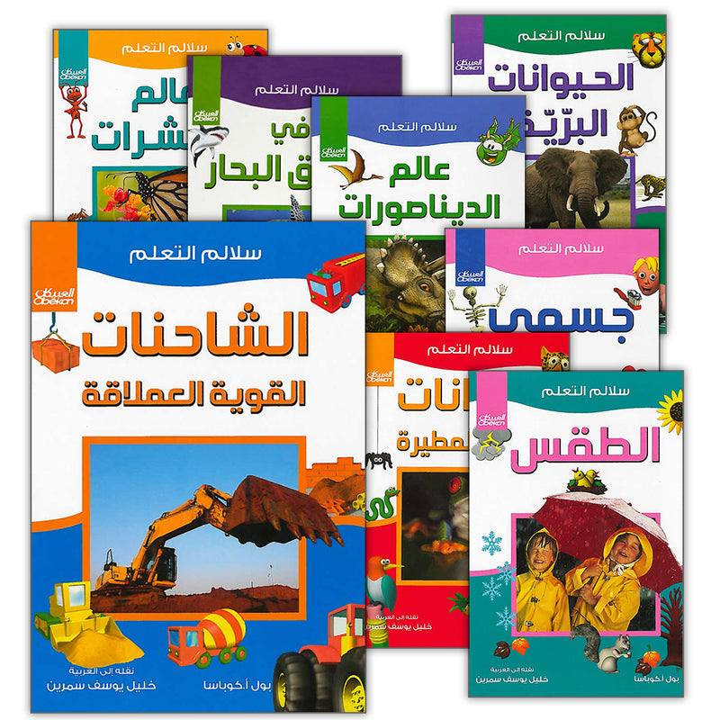 Learning Ladders (Set of 10 Books) سلالم التعلم