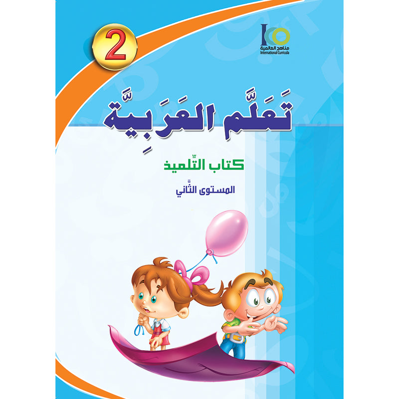 ICO Learn Arabic Textbook: Level 2  (Combined Edition,With Access Code) تعلم العربية