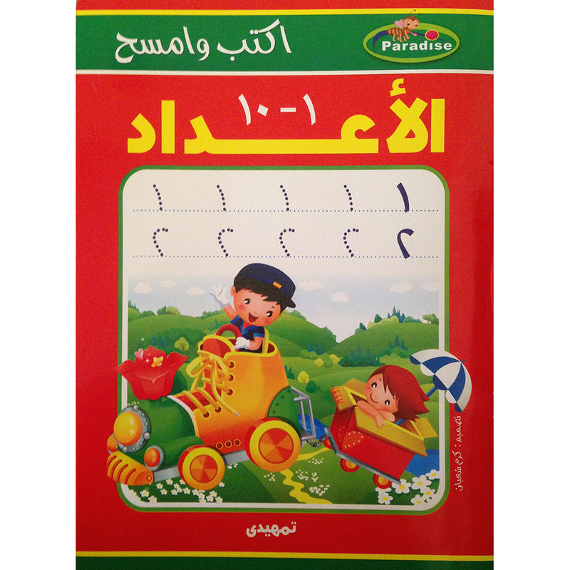 Write and Erase the Numbers (1-10): KG اكتب وامسح الأعداد