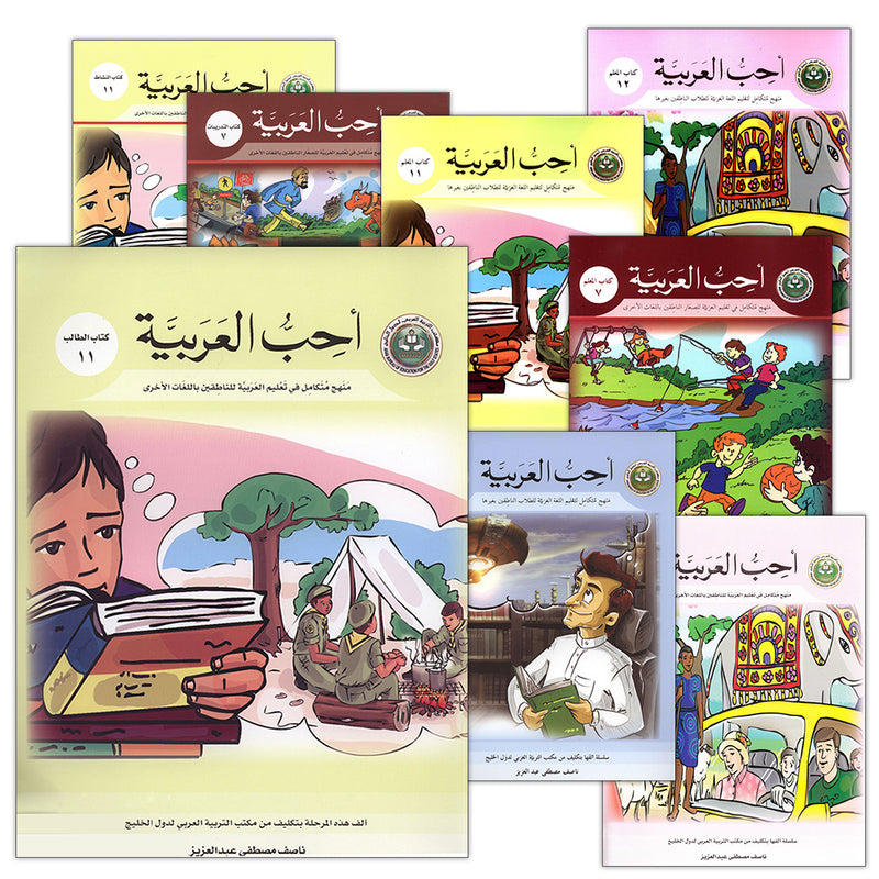 I Love Arabic (Set from level 7-12, With Teacher Books) أحب العربية