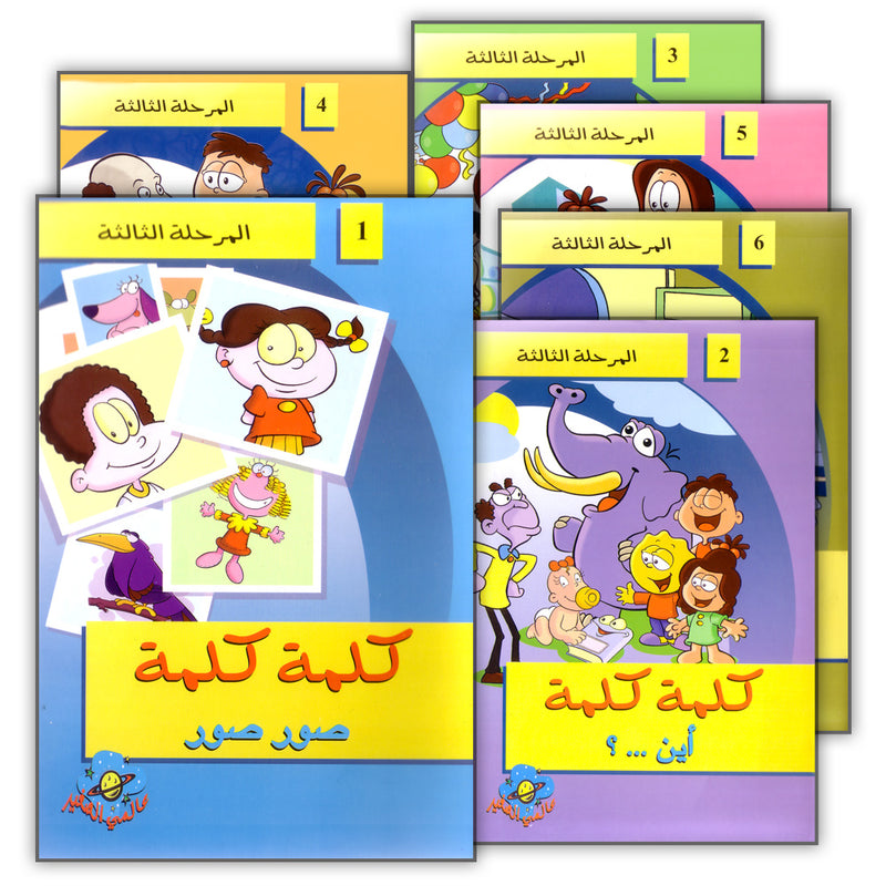 Word, Word Series (7 Books): Level 3 كلمة كلمة