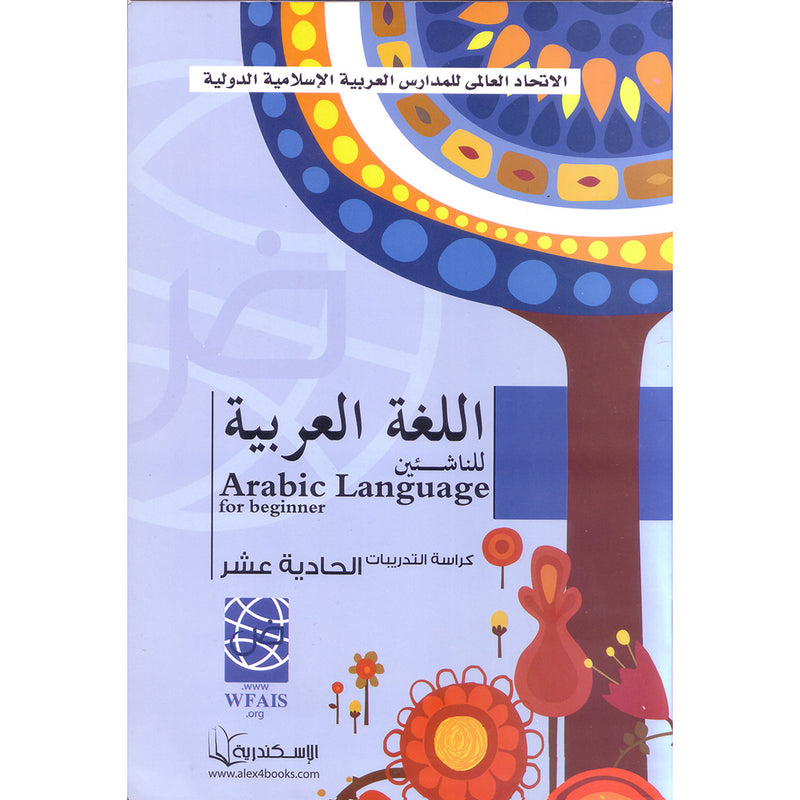 Arabic Language for Beginner Workbook: Level 11 اللغة العربية للناشئين