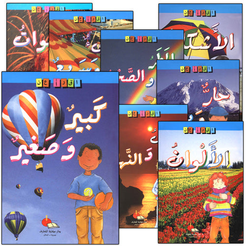Read About Series (8 Books) سلسلة اقرأ عن