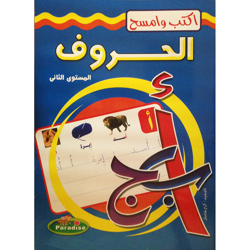 Write and Erase the Letters: Level 2 اكتب وامسح الحروف