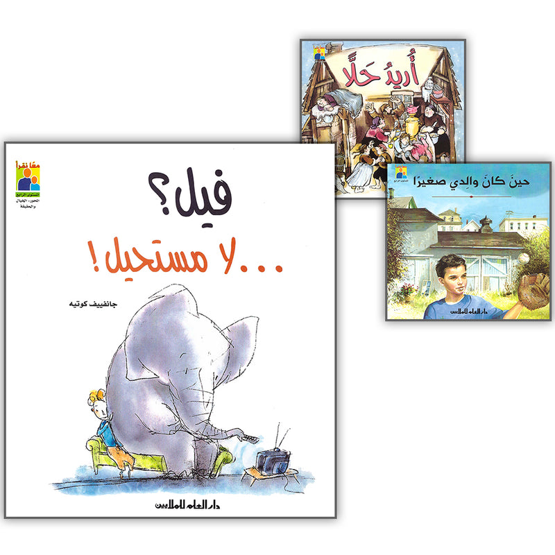 Read Together Series: Level 4 (3 Books) سلسلة معاً نقرأ