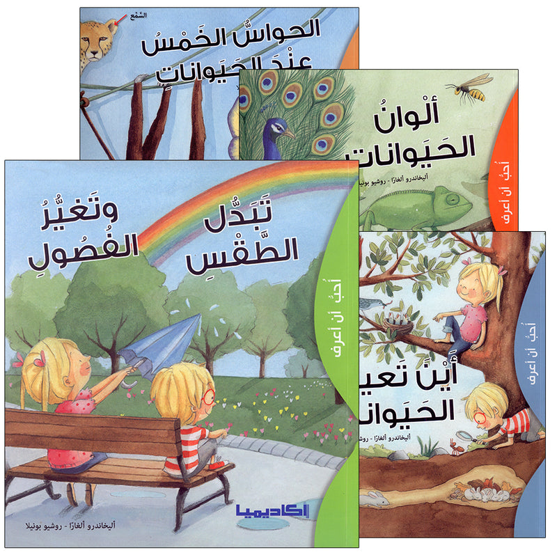 I Love To Know Series سلسلة أحب أن أعرف