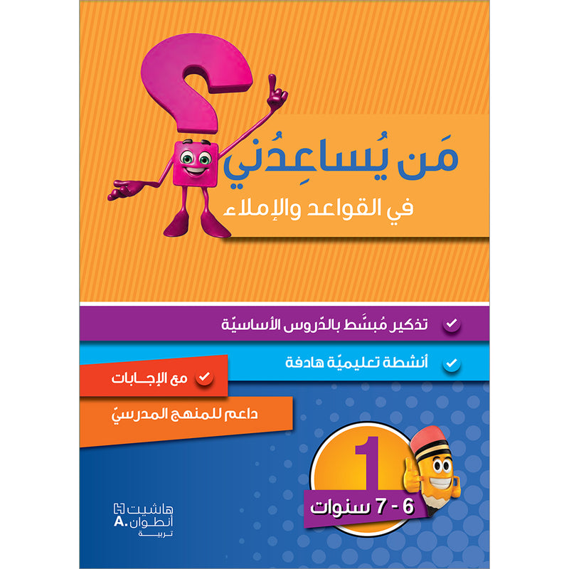 Who Can Help Me in Grammar and Dictation: Level 1 من يساعدني في القواعد والإملاء