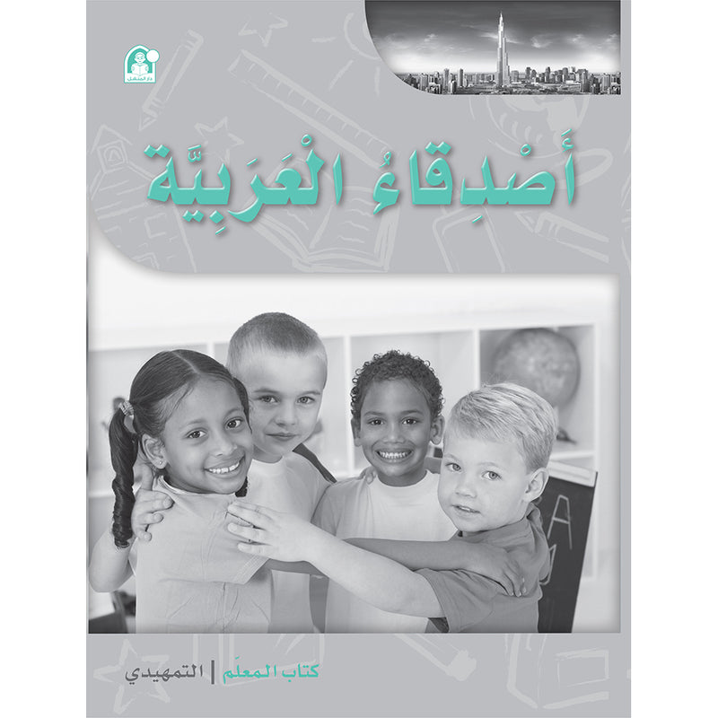 Arabic Language Friends: Teacher's Book, KG Level أصدقاء العربية