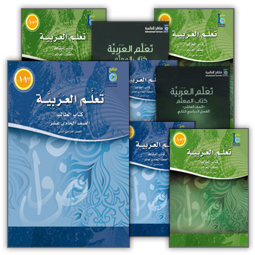 ICO Learn Arabic: (Set of 18 Books, With Teacher Guide, 10 - 12) تعلم العربية