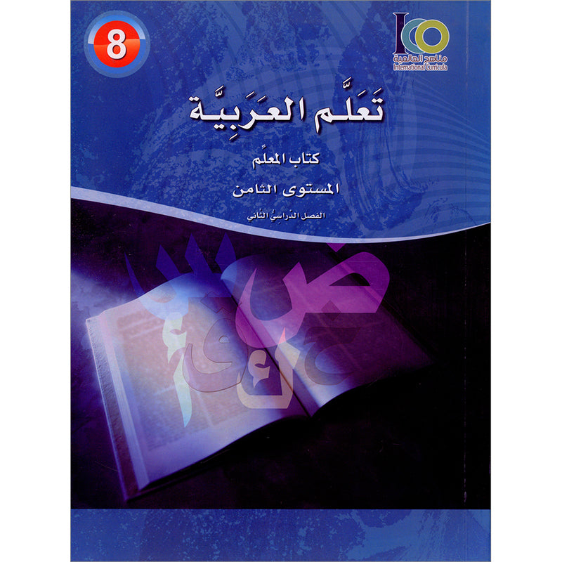 ICO Learn Arabic Teacher Book: Level 8, Part 2 (Combined Edition) تعلم العربية - مدمج