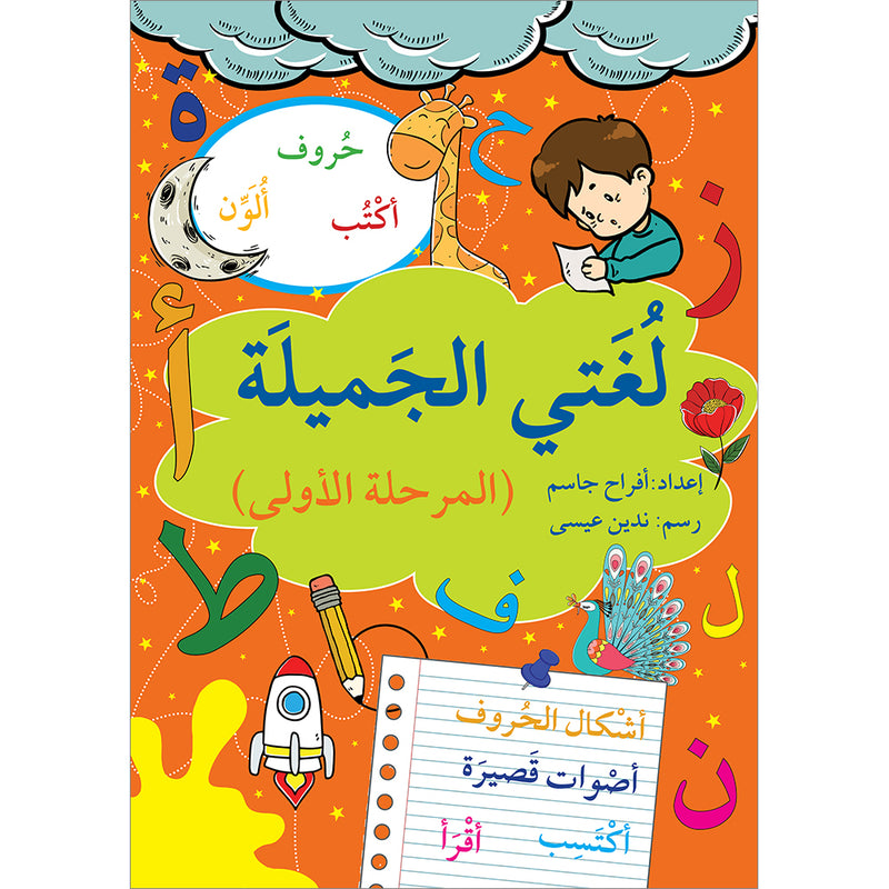 My Beautiful Language : Level 1 لغتي الجميلة