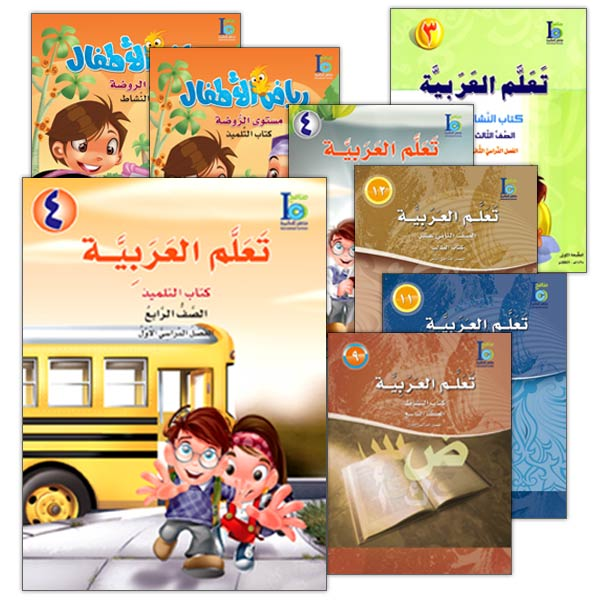 ICO Learn Arabic (Set of 78 Books, Pre-K - 12, With Teacher Guides) تعلم العربية