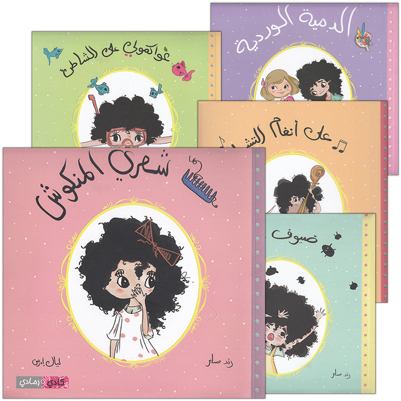 From us Series (Set of 5 books) سلسلة منا