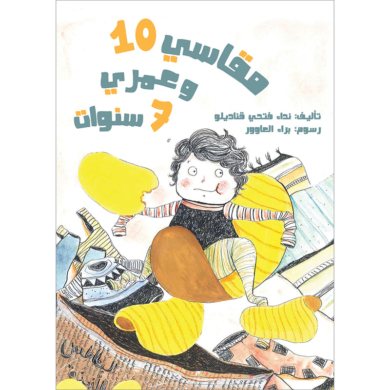 My Size is 10 and My Age is 7 Years مقاسي 10 وعمري 7 سنوات