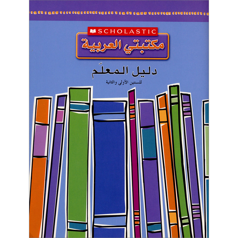 Scholastic My Arabic Library Teacher's Guide: Grade 1 and 2 مكتبتي العربية دليل المعلم
