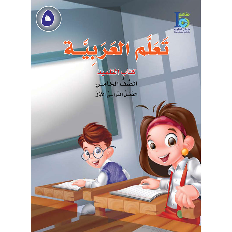 ICO Learn Arabic Textbook: Level 5, Part 1 (With Online Access Code) تعلم العربية