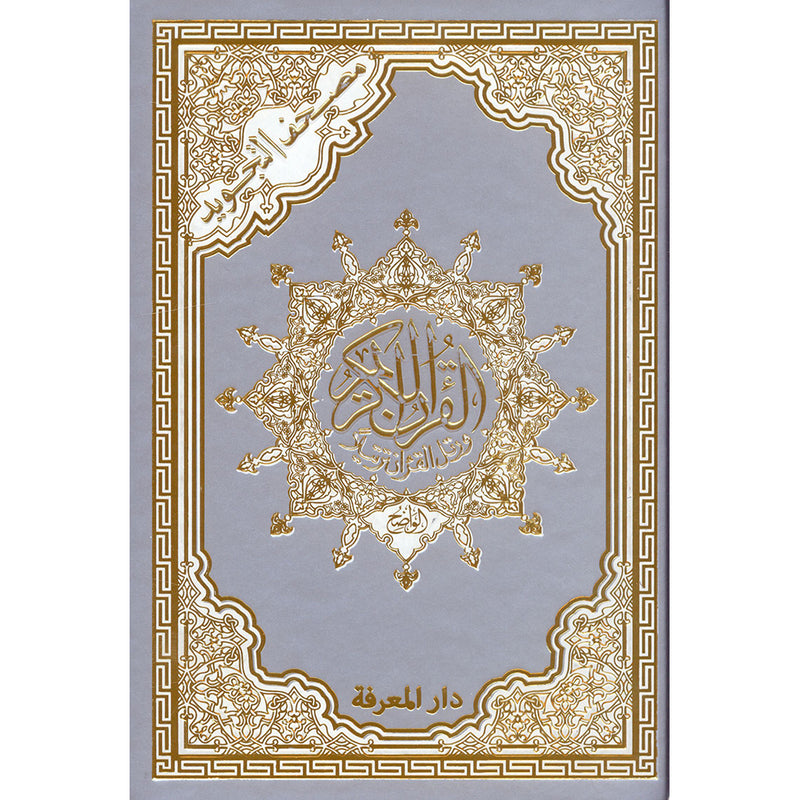 Tajweed Quran - Silver and Gold Cover (Hafs Narration)