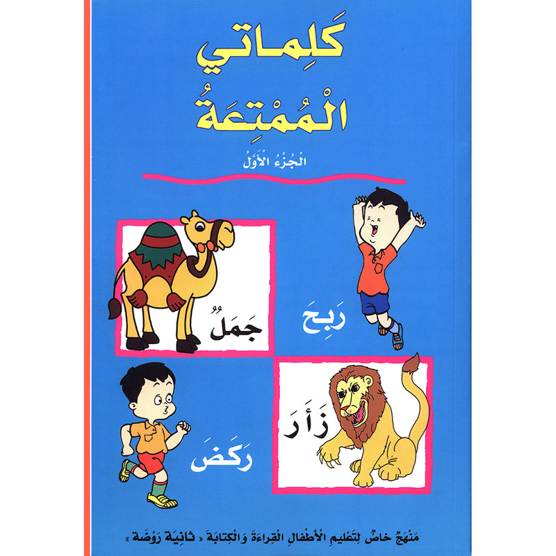 My Fun Words: Level Pre-K 2, Part 1 كلماتي الممتعة