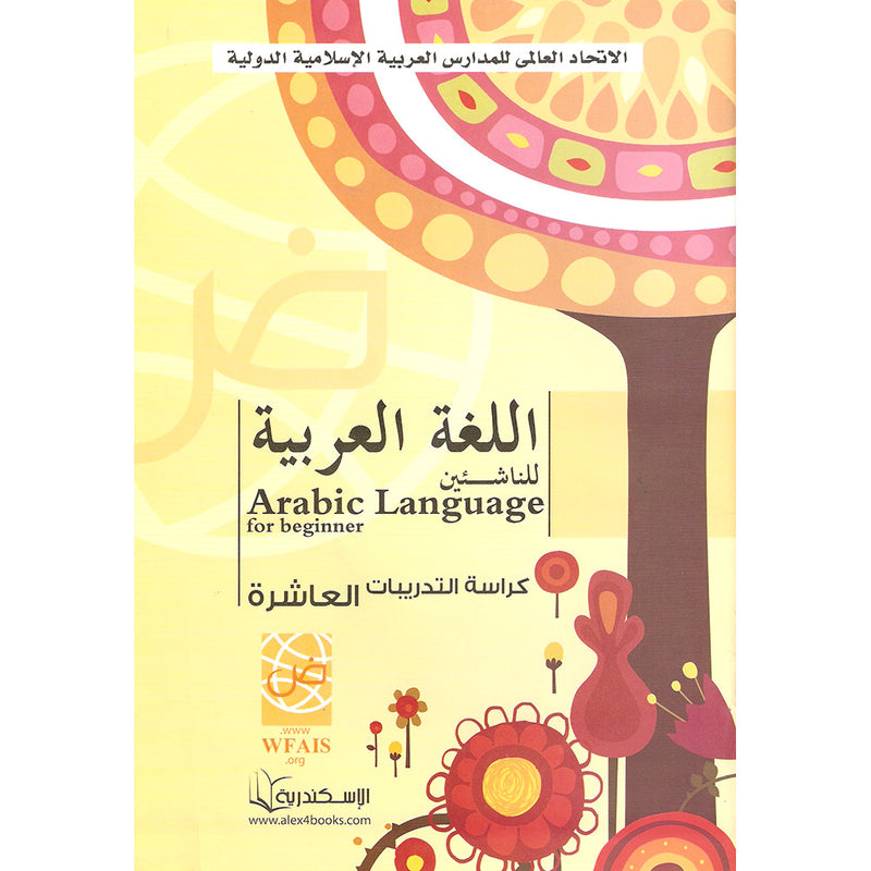 Arabic Language for Beginner Workbook: Level 10 اللغة العربية للناشئين