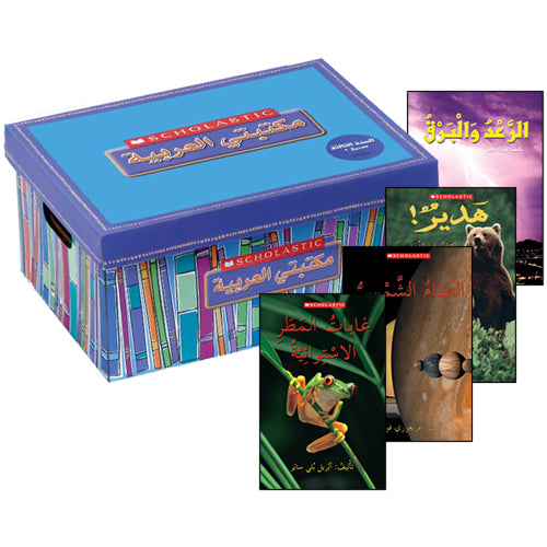 Scholastic My Arabic Library Grade 4, Box 1 مكتبتي العربية