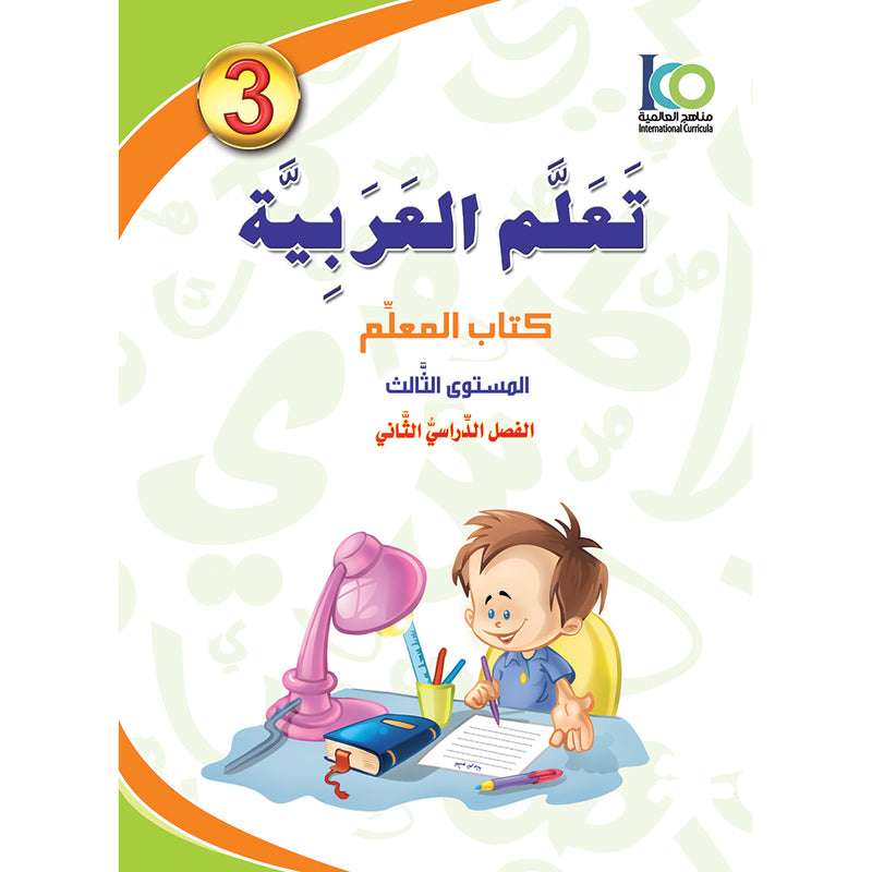 ICO Learn Arabic Teacher's Book: Level 3, Part 2 (Combined Edition) تعلم العربية