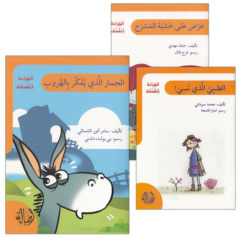 Interesting Reading (set of 3 books) القراءة الممتعة