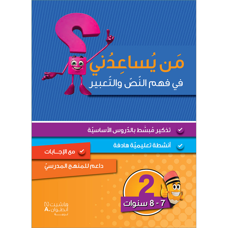 Who can Help Me in Text Comprehension and Composition: Level 2 من يساعدني - فهم النص والتعبير