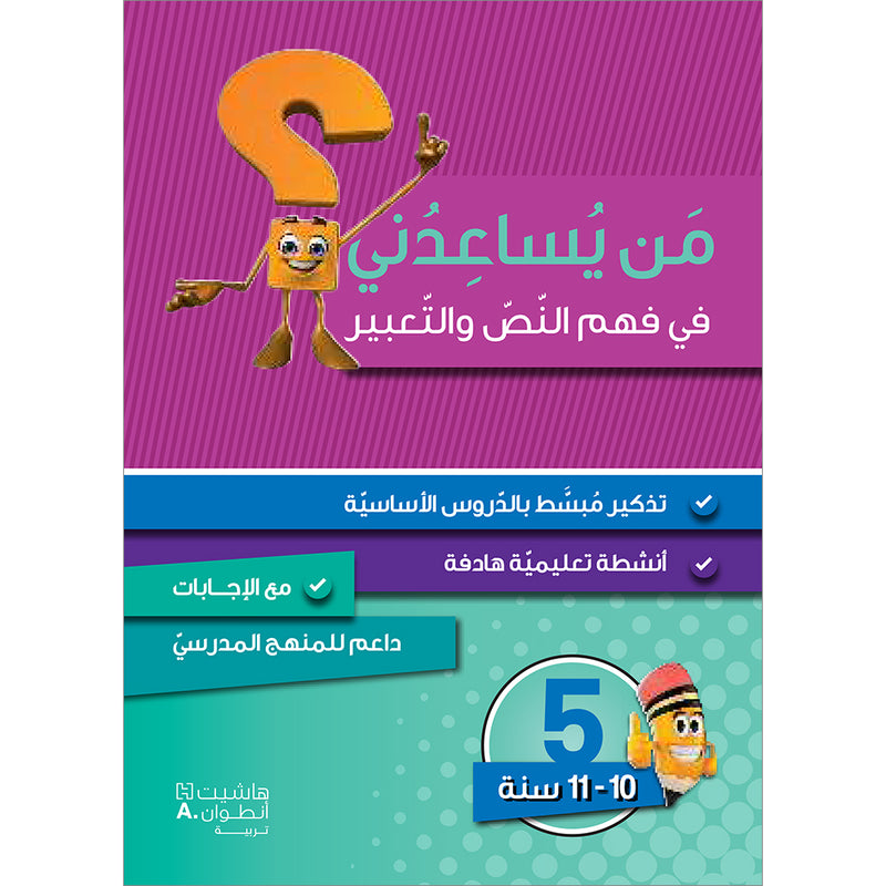 Who Help Me in Text Comprehension and Composition: Level 5 من يساعدني - فهم النص والتعبير