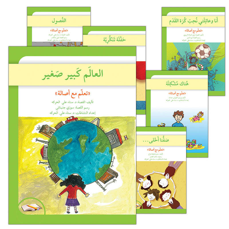 Learn with Asala Series (set of 6 Books) سلسلة تعلم مع أصالة