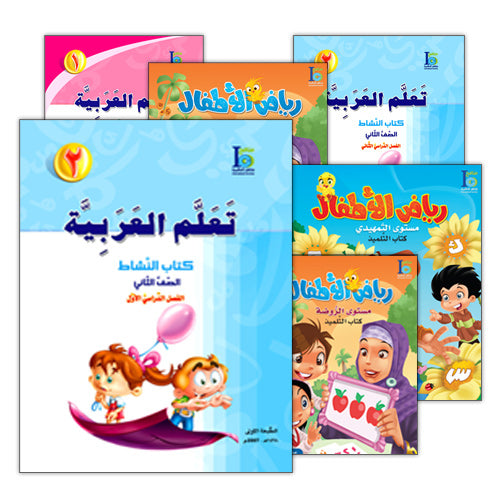 ICO Learn Arabic (Set of 18 Books, Pre-K - 2, With Teacher Guides) تعلم العربية