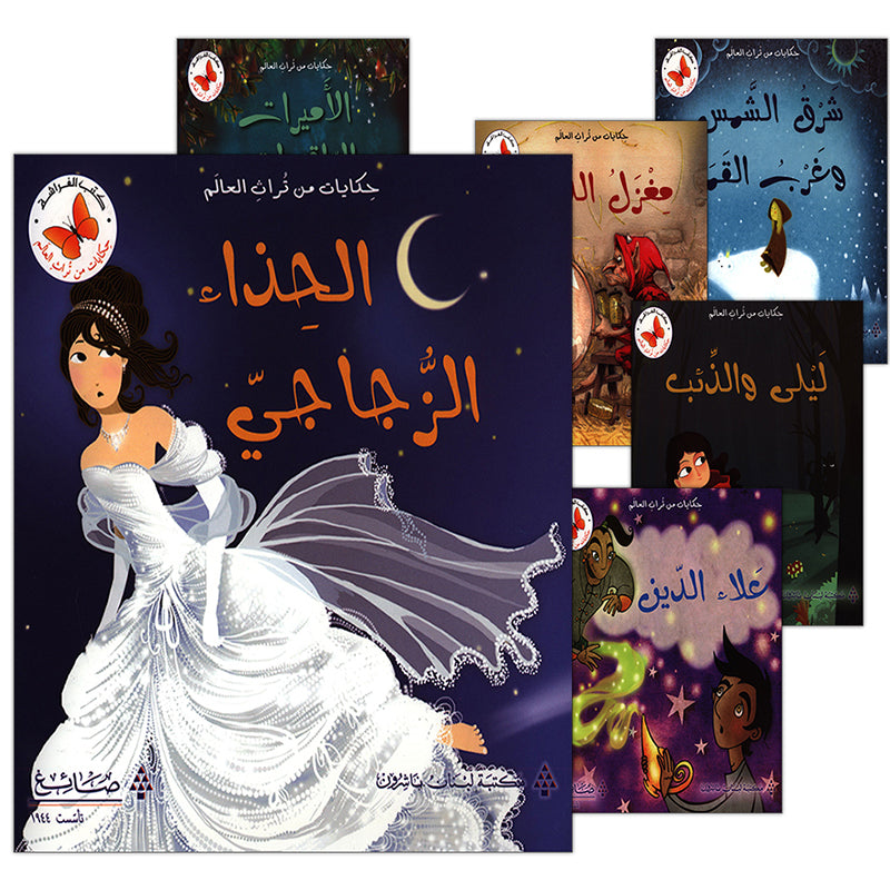 Traditional Stories from Around the World (Set of 15 books) سلسلة حكايات من تراث العالم
