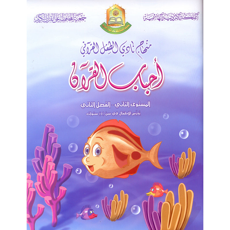 Qur'anic Kid's Club Curriculum - The Beloved of The Holy Qur'an: Level 2, Part 2 منهاج نادي الطفل القرآني أحباب القرآن