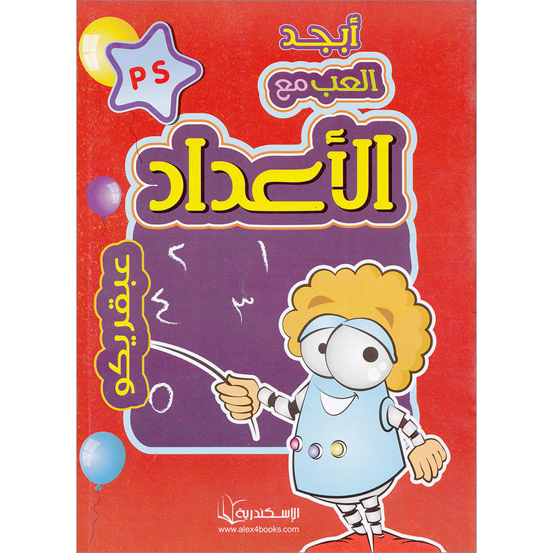 Play With Numbers Textbook: Pre-KG Level -العب مع الأعداد