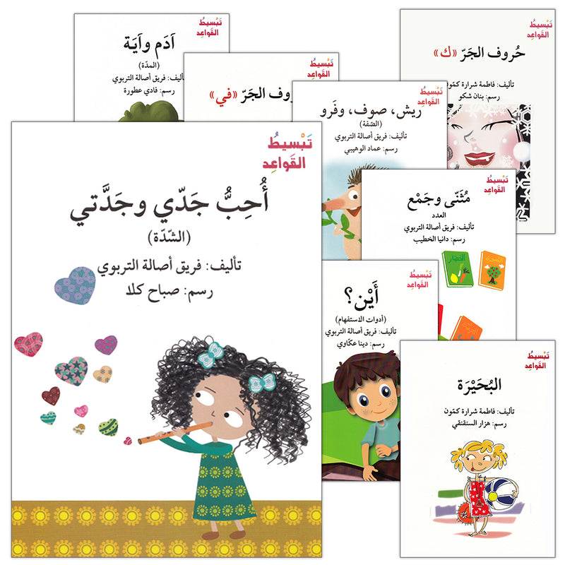 Simplifying Grammar Series (Set of 22 Books) سلسة تبسيط القواعد