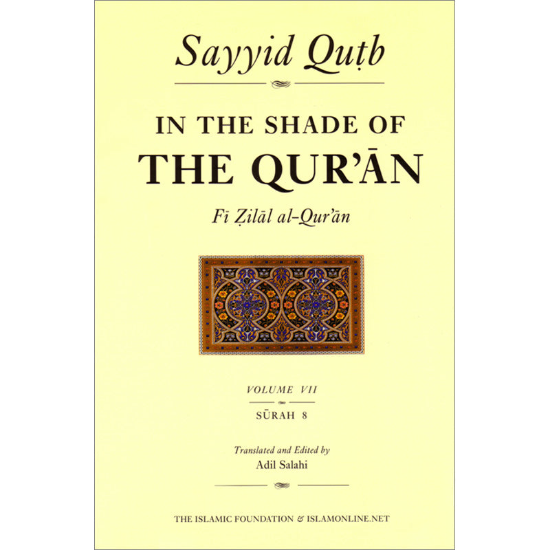 In the Shade of the Qur'an: Volume 8 (VIII)