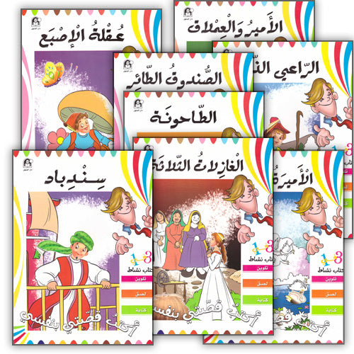I Write My Story by Myself Series (11 Books) أكتب قصتي بنفسي