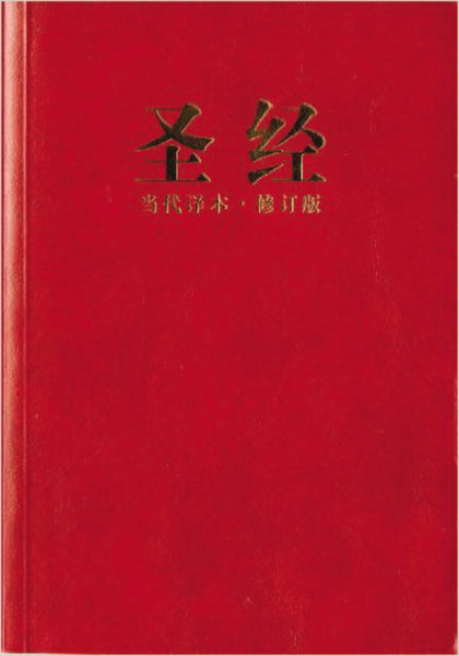 Image of Chinese Contemporary Bible Red Vinyl other