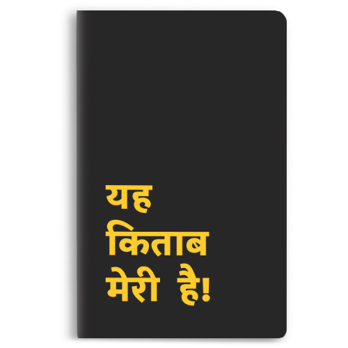 Kitab meri hai Notebook - morecurry