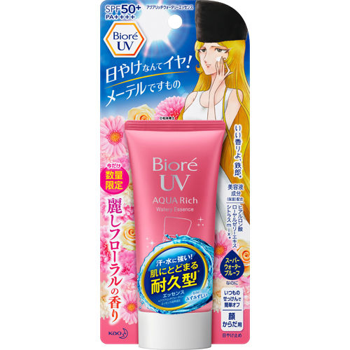 UV Aqua Rich Watery Essence SPF50+ PA++++ Limited Edition Galaxy Express 999