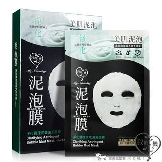 Clarifying Astringent Bubble Mud Mask - Expiry Dec 19