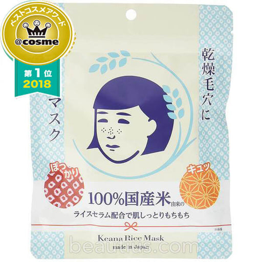 Keana Rice Mask (10 pcs)